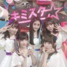 メイビーME(アイドル)の若手女性プロデューサーが凄い!メンバーはかわいい??【キミスタ】