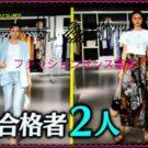 パリコレ学2ファッションセンス審査(H&M)合格者三根有葵や不合格者の評価!栗原類のアドバイスがすごい!