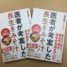 小林弘幸の長生き味噌汁/味噌玉の作り方や効果/ダイエットにもお勧め【徹子の部屋】